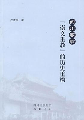 """四川客家""""崇文重教""""的历史重构(仅适用PC阅读)"""