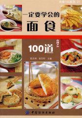 一定要学会的面食100道(仅适用PC阅读)