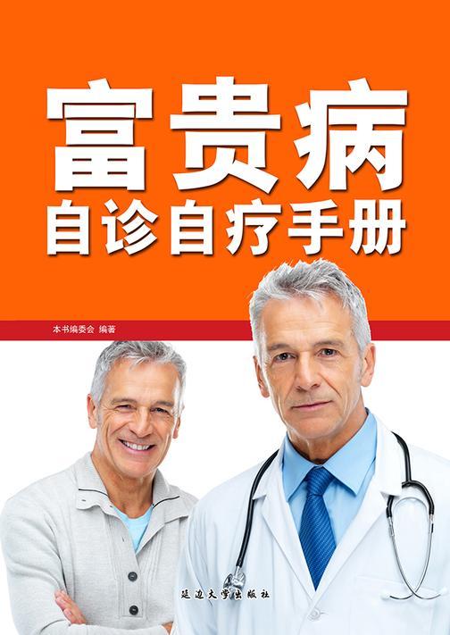 富贵病自诊自疗手册