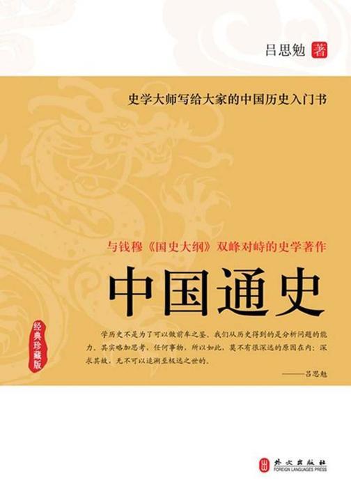 中国通史(经典珍藏版)