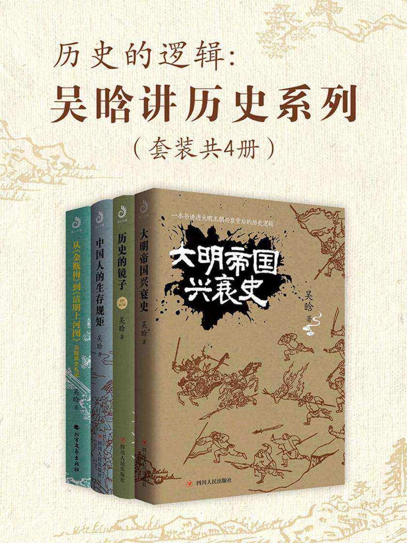 历史的逻辑:吴晗讲历史系列(套装共4册)