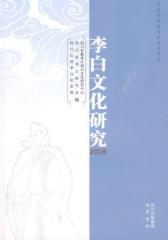 李白文化研究(2008)