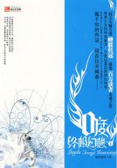 0度终极幻想1(试读本)