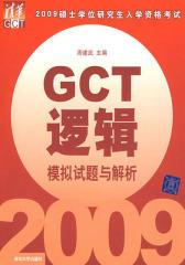 2009GCT逻辑模拟试题与解析