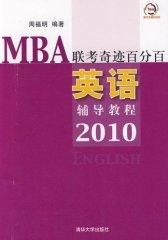 英语辅导教程2010(仅适用PC阅读)