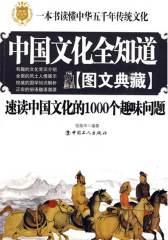 中国文化全知道:速读中国文化的1000个趣味问题