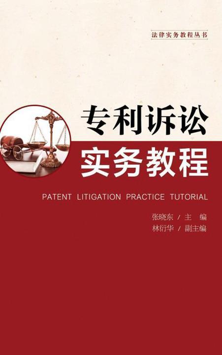 专利诉讼实务教程