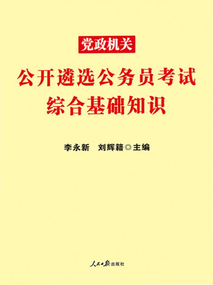 中公2019党政机关公开遴选公务员考试综合基础知识