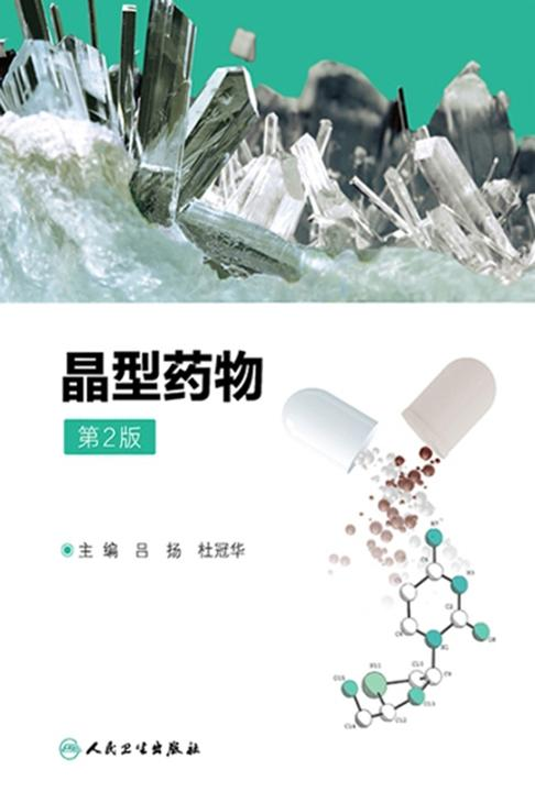 晶型药物(第2版)