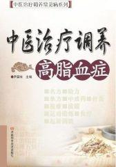 中医治疗调养高脂血症