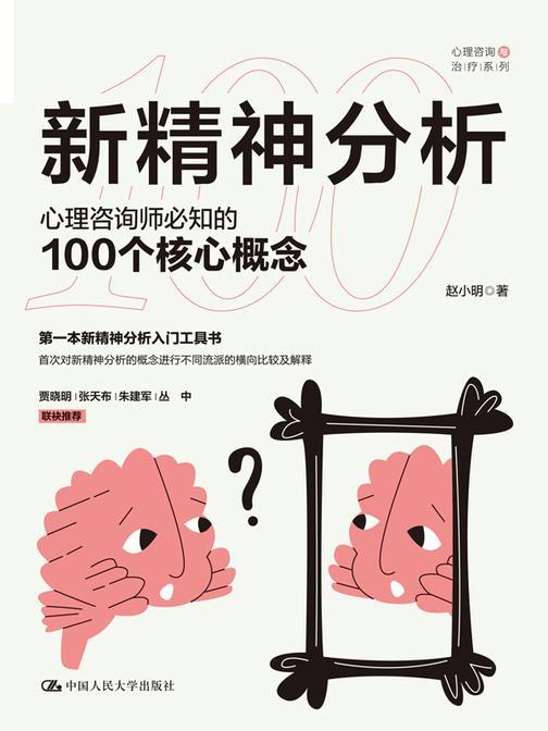 新精神分析:心理咨询师必知的100个核心概念