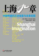 上海九章——中国奇迹的历史场景与未来宏图
