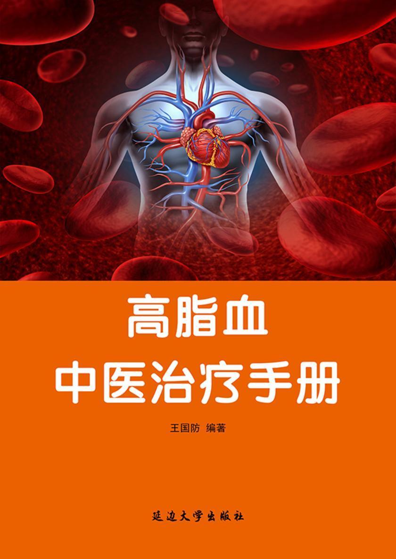 高脂血中医治疗手册