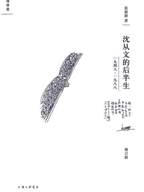 沈从文的后半生:1948—1988(增订版)