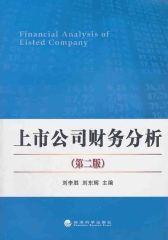 上市公司财务分析(第二版)(仅适用PC阅读)