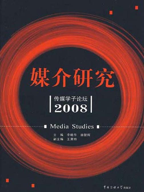 媒介研究:传媒学子论坛.2008