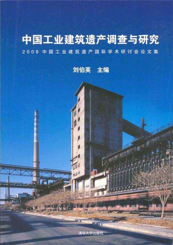 中国工业建筑遗产调查与研究——2008中国工业建筑遗产国际学术研讨会论文集(仅适用PC阅读)