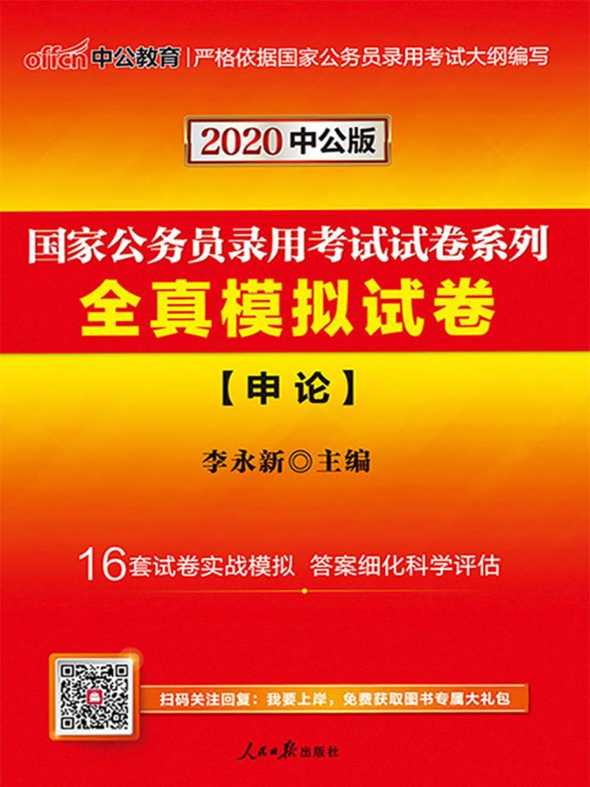 中公2020国家公务员录用考试试卷系列全真模拟试卷申论