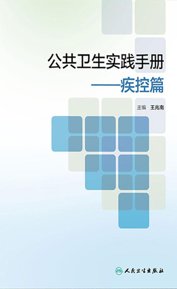 公共卫生实践手册——疾控篇