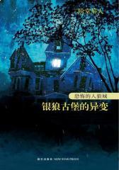 恐怖的人狼城——银狼古堡的异变(试读本)