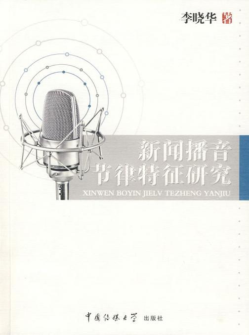 新闻播音节律特征研究