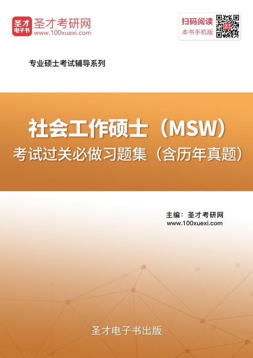 2019年社会工作硕士(MSW)考试过关必做习题集(含历年真题)