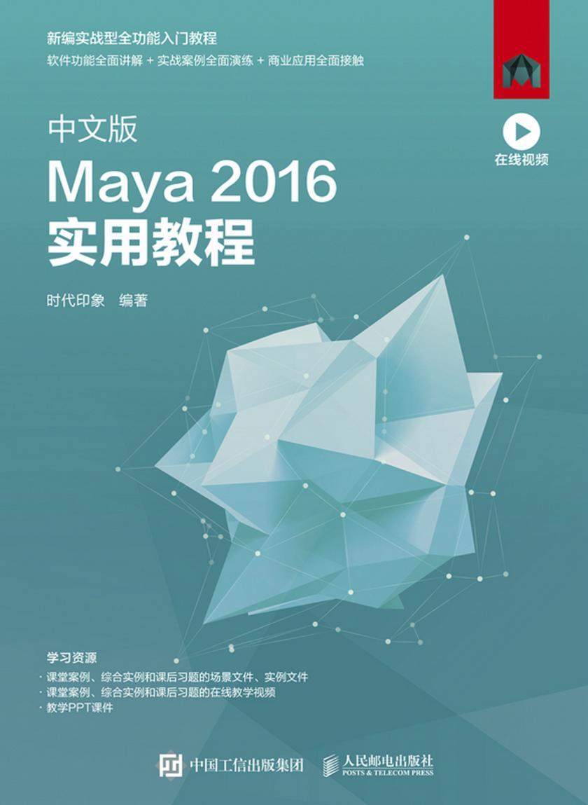 中文版Maya 2016实用教程