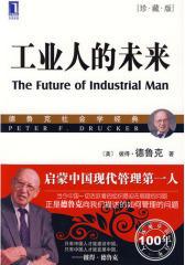 工业人的未来(试读本)