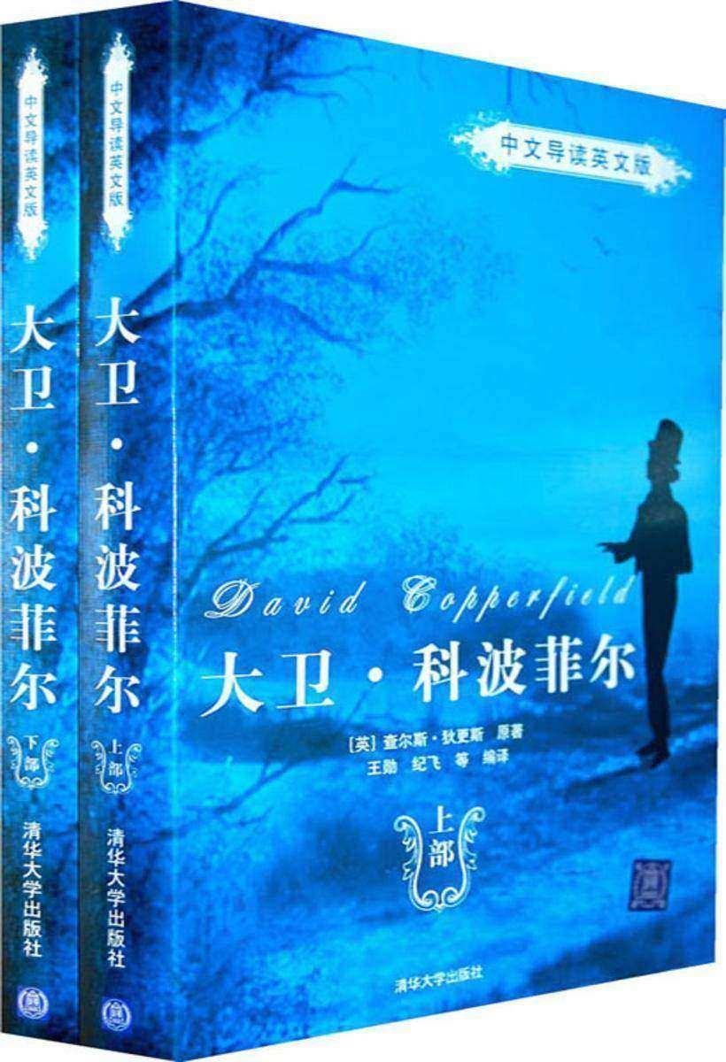 大卫·科波菲尔(上部)(中文导读英文版)(仅适用PC阅读)