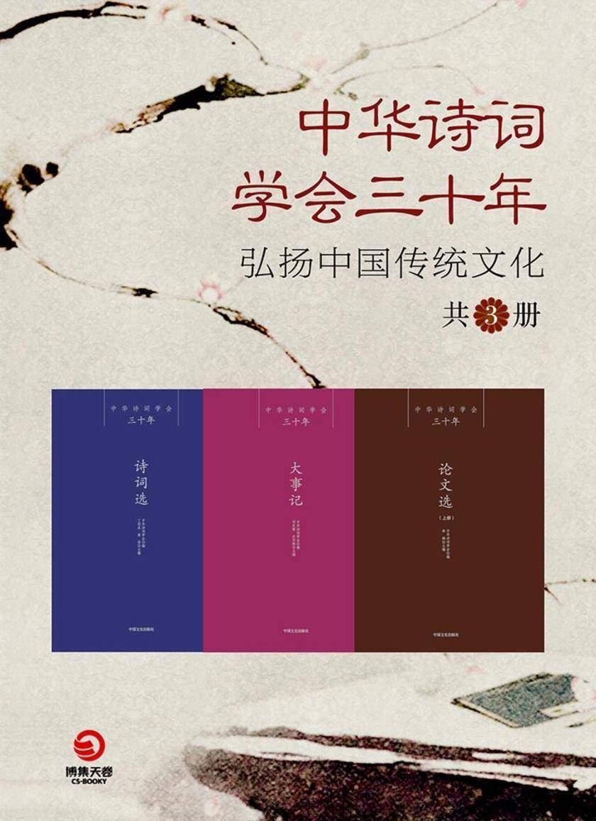 中华诗词学会三十年:弘扬中国传统文化(共3册)