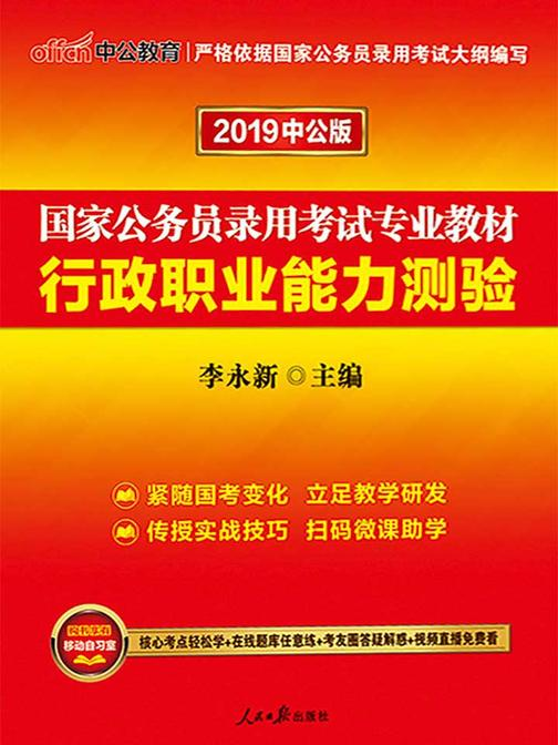 中公2020国家公务员录用考试专业教材行政职业能力测验