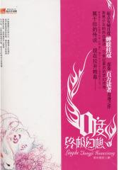 0度终极幻想·5(试读本)