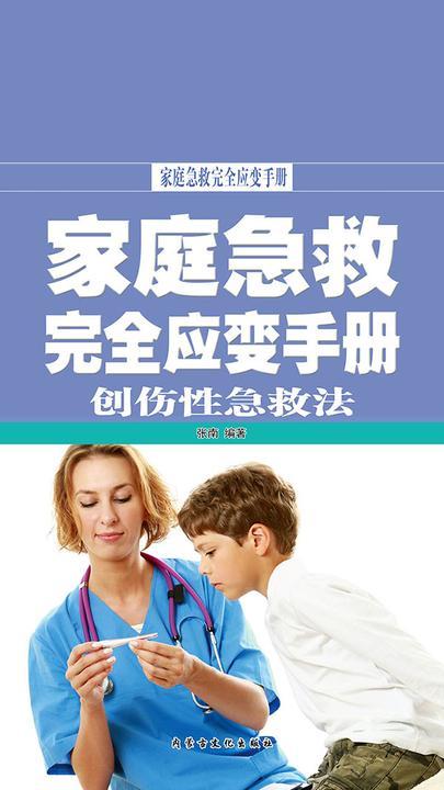 家庭急救完全应变手册·创伤性急救法