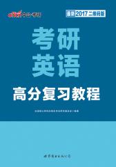 中公版·2017考研英语高分复习教程(二维码版)