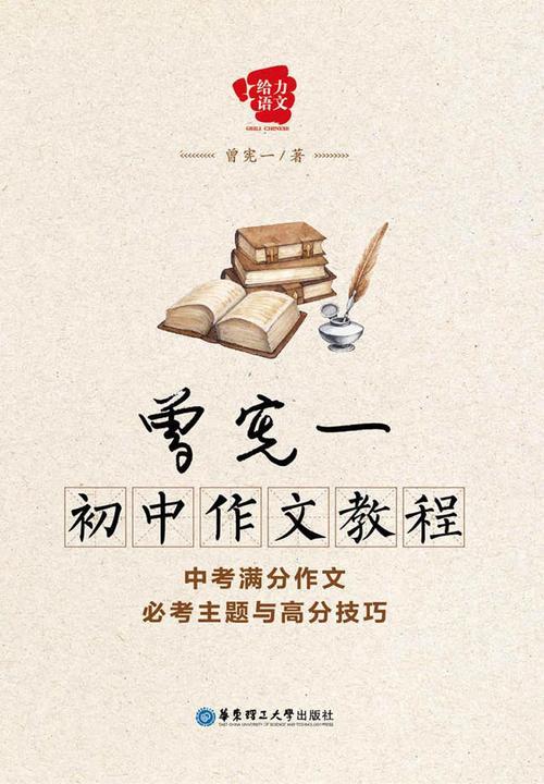 给力语文·曾宪一初中作文教程:中考满分作文必考主题与高分技巧