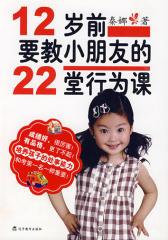 12岁前,要教小朋友的22堂行为课(12岁前的教养决定孩子一生的修养品行)(试读本)