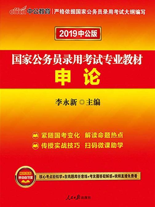 中公2020国家公务员录用考试专业教材申论