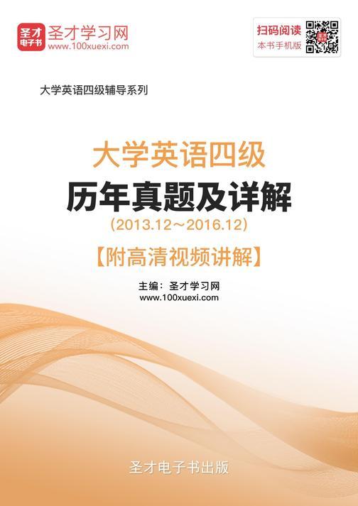 大学英语四级历年真题及详解(2013.12~2016.12)【附高清视频讲解】