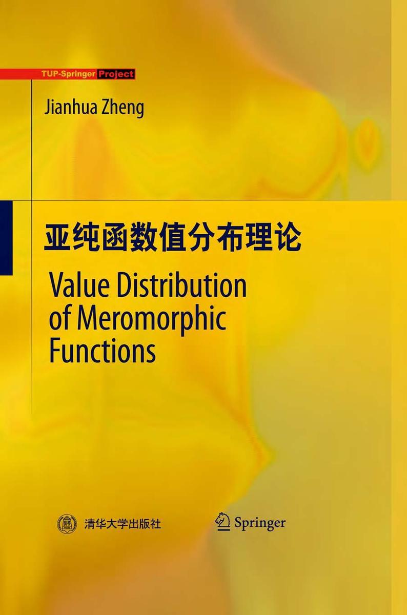 亚纯函数值分布理论(仅适用PC阅读)
