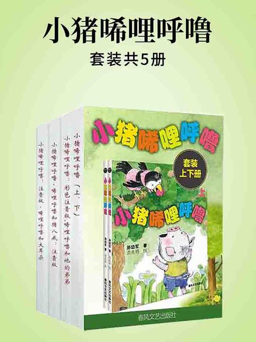 小猪唏哩呼噜套装5册