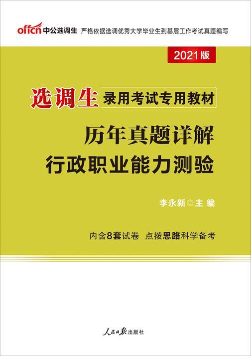 中公2021选调生录用考试专用教材历年真题详解行政职业能力测验
