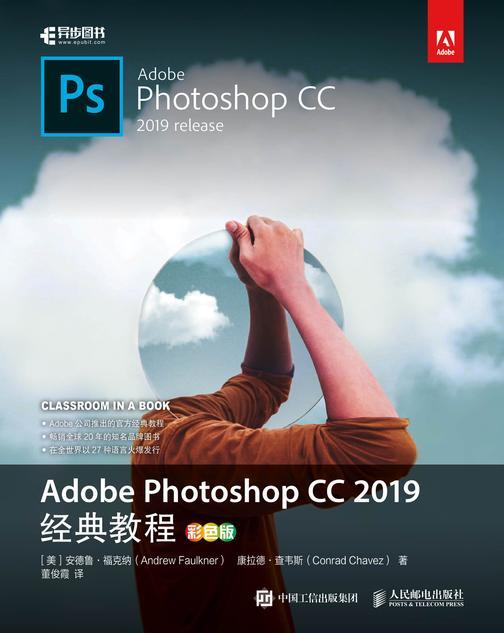 Adobe Photoshop CC 2019经典教程(彩色版)