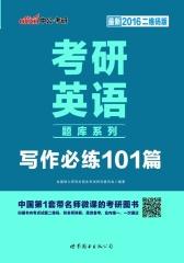 中公·考研·(2016)考研英语题库系列:写作必练101篇(二维码版)