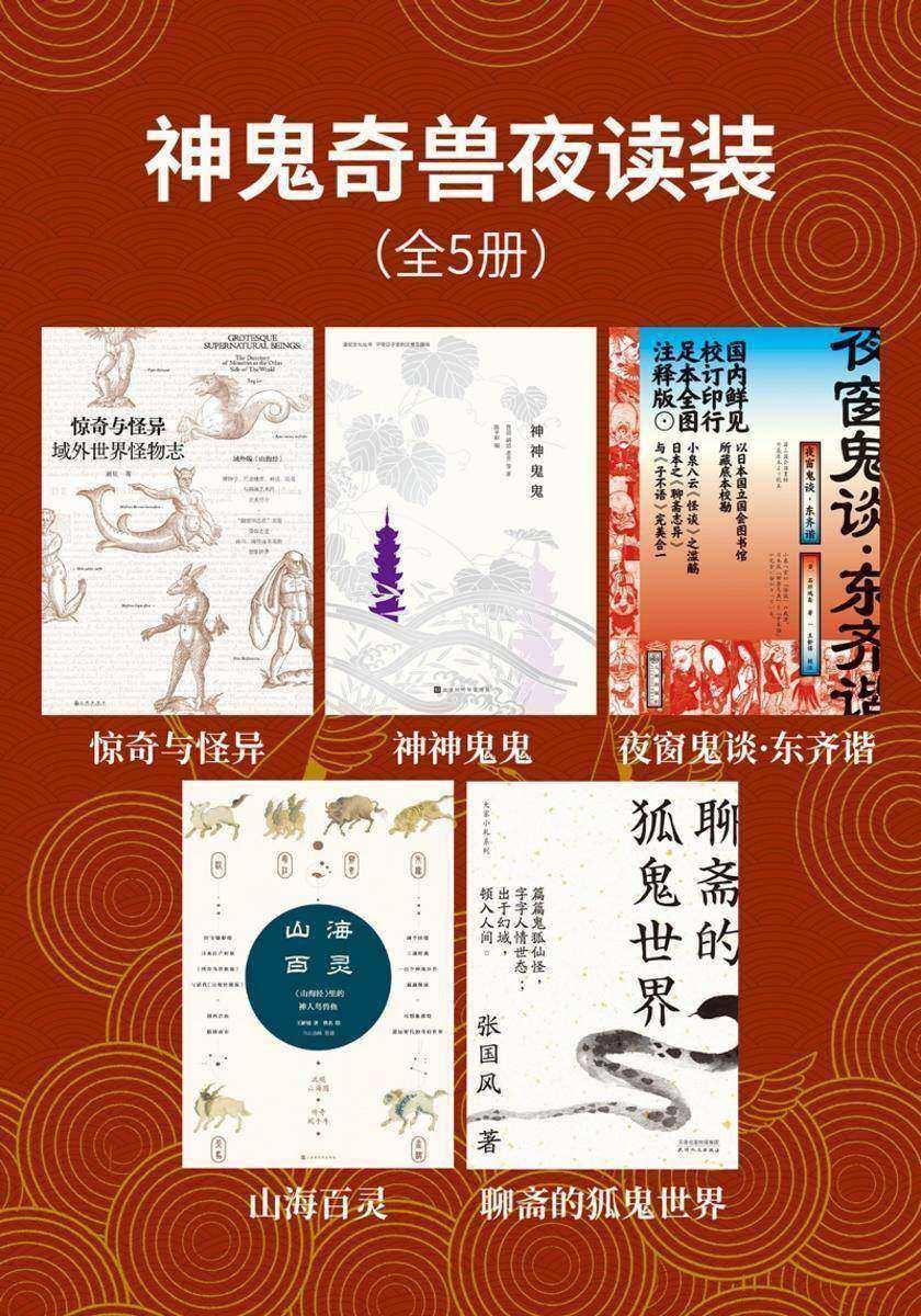 神鬼奇兽夜读装(全5册)