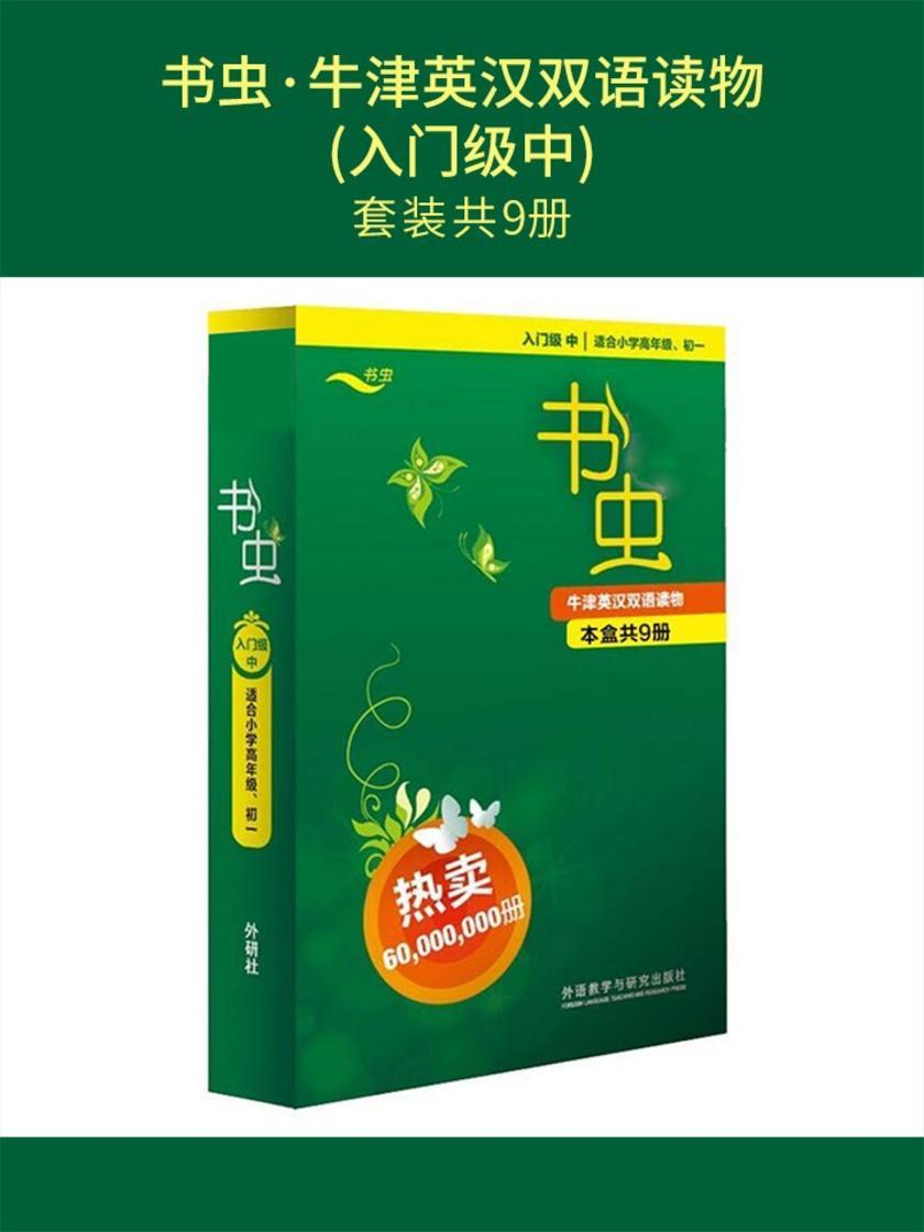 书虫·牛津英汉双语读物(入门级中)(套装共9本)