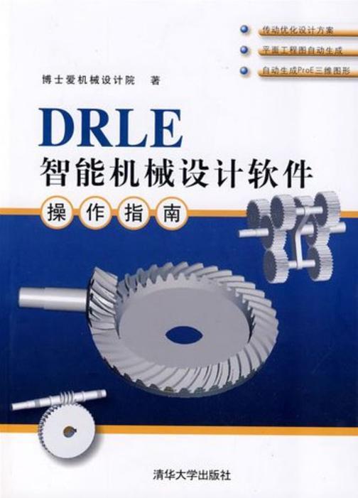 DRLE智能机械设计软件操作指南(仅适用PC阅读)