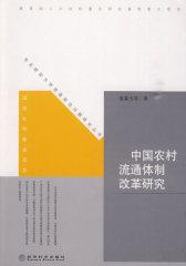 中国农村流通体制改革研究(仅适用PC阅读)