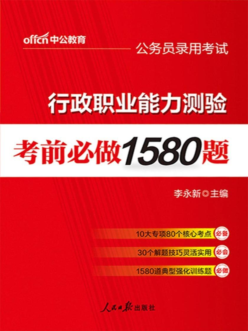 中公2019公务员录用考试行政职业能力测验考前必做1580题
