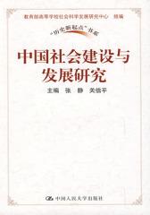 中国社会建设与发展研究(仅适用PC阅读)