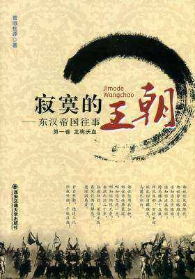 寂寞的王朝——东汉帝国往事(仅适用PC阅读)
